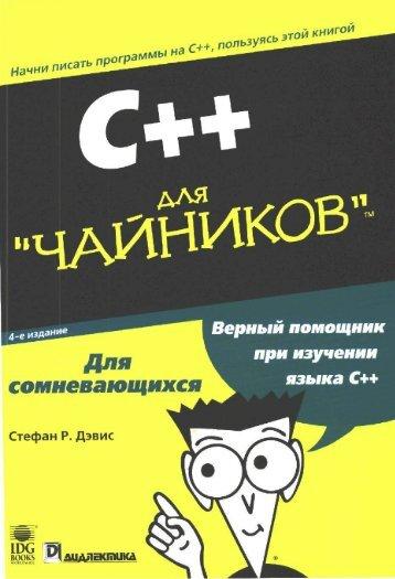Стефан Р. - С++ Для чайников