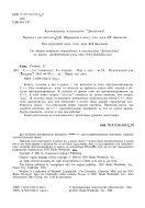 Стефан Р. - С++ Для чайников - Page 5