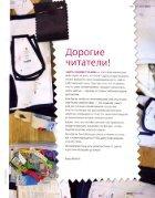 Burda_Shitye_-_eto_prosto_-_1 - Page 2