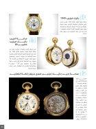 العدد الثالث - النسخة السعودية - Page 4