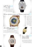 العدد الثالث - النسخة السعودية - Page 6