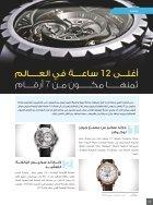 العدد الثالث - النسخة السعودية - Page 7