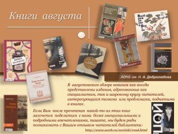 Книги августа