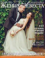 Жених и Невеста - 2016 Сентябрь