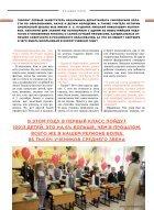 Выпуск 20 - Page 7