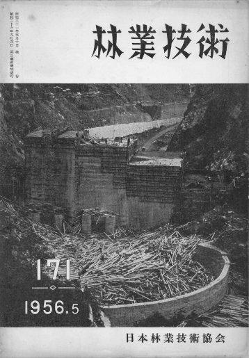 日 本 林 業 技 術 協 会