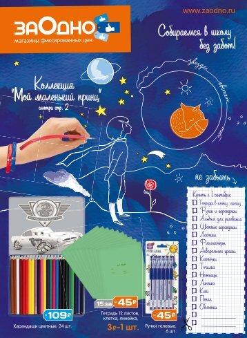 """Каталог """"Заодно"""", сентябрь 2016"""