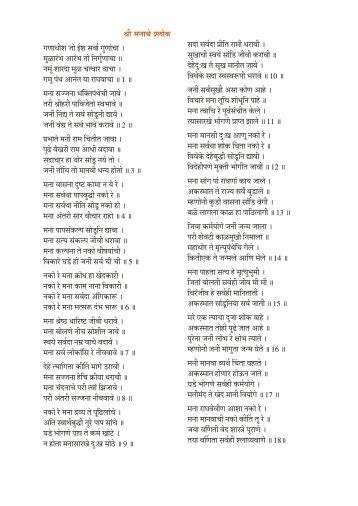 Shri Manache Shlok In Marathi Free Download Pdf