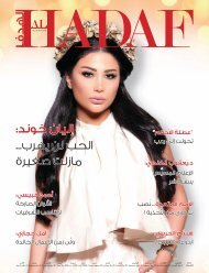 AlHadaf Magazine - September 2016