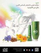 AlHadaf Magazine - September 2016 - Page 4