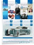 AlHadaf Magazine - September 2016 - Page 6