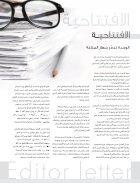 AlHadaf Magazine - September 2016 - Page 7