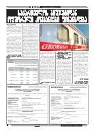 qronika+158 - Page 6