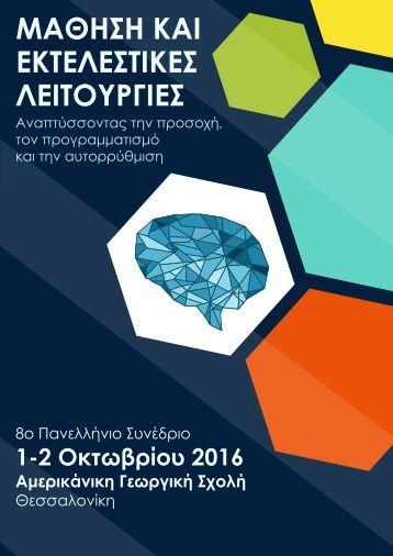 Πρόγραμμα Συνεδρίου 2016