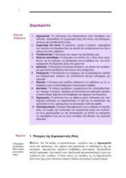Ιδέες και Επιχειρήματα για την Έκφραση-Έκθεση