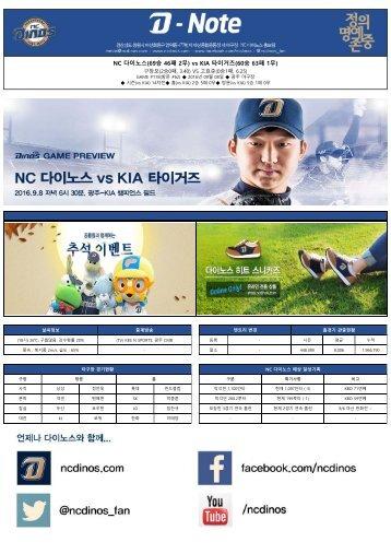 NC 다이노스(69승 46패 2무) vs KIA 타이거즈(60승 63패 1무)