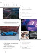 ГОРPROЕКТ - Сентябрь - Page 7