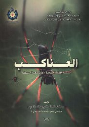 العناكب 2016 - هشام الحناوى - نسخة مصححة