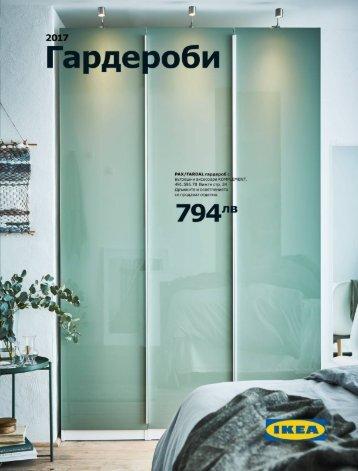 ikea lampe trettio. Black Bedroom Furniture Sets. Home Design Ideas