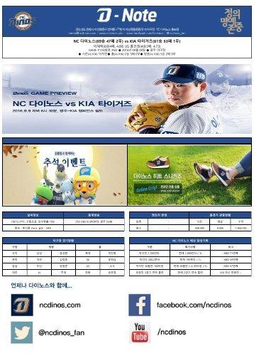 NC 다이노스(69승 47패 2무) vs KIA 타이거즈(61승 63패 1무)