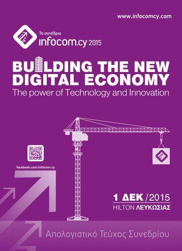 Infocom Cyprus 2015 - Building The New Digital Economy