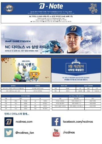 NC 다이노스(70승 47패 2무) vs 삼성 라이온즈(54승 68패 1무)
