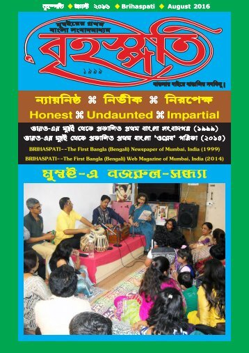Brihaspati বৃহস্পতি Bangla Magazine 2/11 August 2016