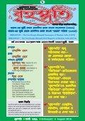 Brihaspati বৃহস্পতি Bangla Magazine 2/11 August 2016 - Page 2