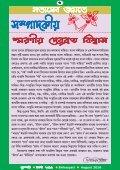 Brihaspati বৃহস্পতি Bangla Magazine 2/11 August 2016 - Page 3