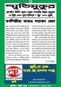 Brihaspati বৃহস্পতি Bangla Magazine 2/11 August 2016 - Page 5