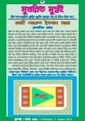 Brihaspati বৃহস্পতি Bangla Magazine 2/11 August 2016 - Page 7