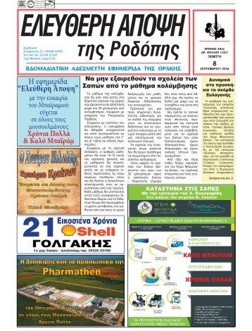 elapopsi fyllo 1327 8-9-2016 egromo
