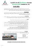 سهم الاعمال - بيوباغ - Page 2