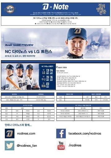 NC 다이노스(70승 50패 2무) vs LG 트윈스(63승 65패 1무)
