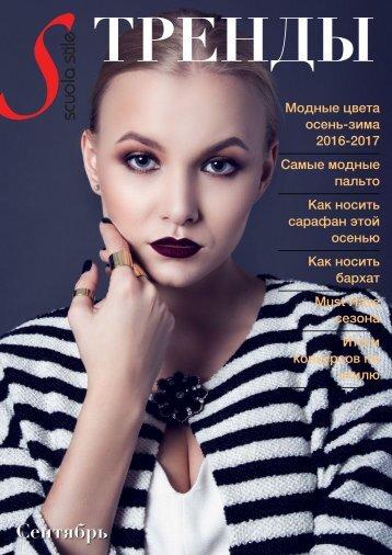 Trends-сентябрь-2016