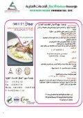 سهم الاعمال - بيوباغ - Page 6