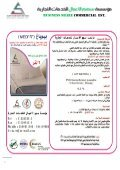 سهم الاعمال - بيوباغ - Page 7