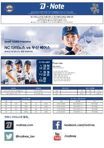 NC 다이노스(71승 51패 2무) vs 두산 베어스(85승 46패 1무)