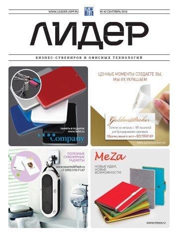 """Журнал """"Лидер МАПП"""" №42"""