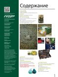 "Журнал ""Лидер МАПП"" №42 - Page 3"