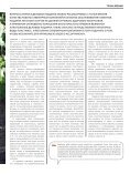 "Журнал ""Лидер МАПП"" №42 - Page 7"