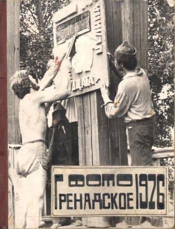 """ССО """" Гренада """" 1976"""