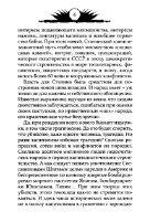 . Цитатник (Москва, 2012) - Page 7