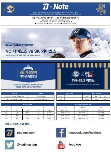 NC 다이노스(72승 52패 2무) vs SK 와이번스(65승 72패 0무)