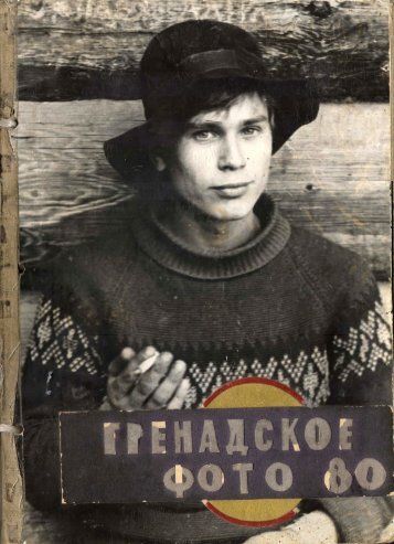 """ССО """" Гренада """" 1980"""