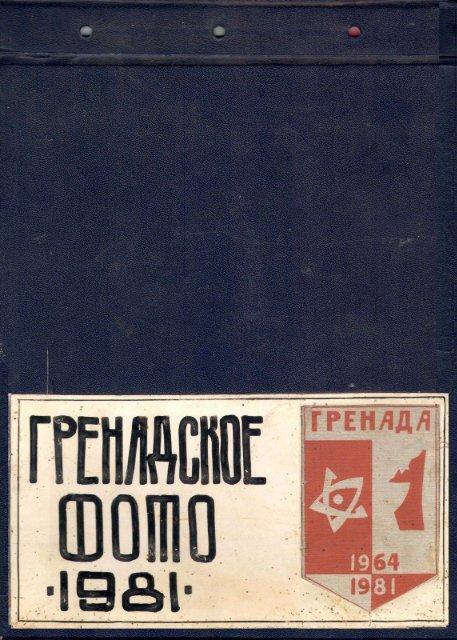 """ССО """" Гренада """" 1981 альбом 3"""