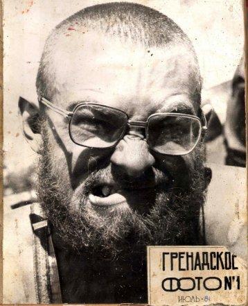 """ССО """" Гренада """" 1981 альбом 1"""