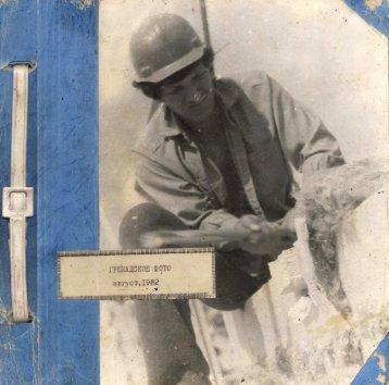 """ССО """" Гренада """" 1982"""