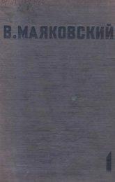 Маяковский, В. В. Собрание сочинений