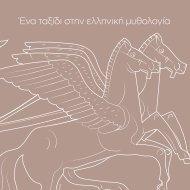 Ένα ταξίδι στην Ελληνική Μυθολογία